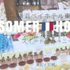 横浜ベイホテル東急 ナイトタイム・デザートブッフェ スイートジャーニー【ソマーハウス】フランス2018年5月