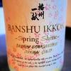 播州一献 純米吟醸 SPRING SHINE 生と栗焼酎 ダバダ火振