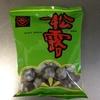 見たことはあるけど、食べたことはないお菓子。佐藤製菓「松露」は「和風トリュフ」!?