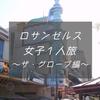 【女子1人旅】LA街歩き~ザ・グローブ~