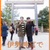 12月4日開催♡源さん&小城博士と修学旅行【伊勢神宮編】