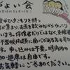 【ひきこもりと地方】福井のひきこもり支援者 西見幸雄さんインタビュー後篇「福井のひきこもりの多さは人口比全国トップだと思う」