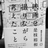 """是枝監督の「映画を撮りながら考えたこと」 は何度も読み返して考えたくなる""""考えたこと""""が満載な本だった!"""