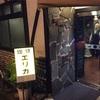 3196 神保町レトロ