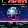 【1983年】【1月号】月刊RAM 1983.01