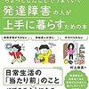 発達障害の人の向けの本( * ॑꒳ ॑*)