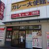 浅草橋(蔵前橋通り沿い) なか卯の店舗限定ランチセット490円!!!