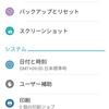 Androidのアクセシビリティ機能に関するメモ