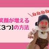 赤ちゃんの笑顔を増やすためには3つのことをすればいい!