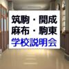【筑駒・開成・麻布・駒東】学校説明会情報