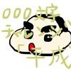 #3000文字チャレンジ「平成」