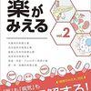 【書評】 薬がみえる vol.2 【感想】