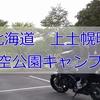【レビュー】上士幌航空公園キャンプ場へキャンツー
