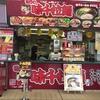 東京競馬場グルメ 4