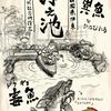 浄ノ池特有魚類生息地(静岡県伊東)