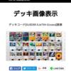 札幌CLとルガゾロ構築について