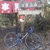 【2017/12/8】古賀志山