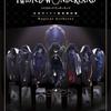 【新商品】『ディズニー ツイステッドワンダーランド』公式ガイド+設定資料集 Magical Archives[0039]