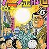 ナニワ金融道 5(講談社漫画文庫)/青木雄二