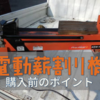 電動薪割り機をご紹介 斧で割るより楽で均一な薪作りが可能