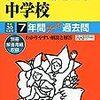 和洋九段女子の4/14(土)学校説明会&東京家政学院の4/21,28(土)のイベント、現在予約受付中だそうです!