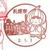 【風景印】札幌東郵便局(2020.1.1押印)