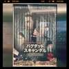 【映画】バグダッド・スキャンダル