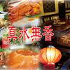 【オススメ5店】江坂・西中島・新大阪・十三(大阪)にある上海料理が人気のお店