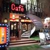 巣鴨の昭和な純喫茶店巡り『伯爵』『プルメリア』『貴族』『コメダ珈琲店』。昔懐かしの喫茶メニューを堪能。