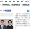 国会サボって553万円ゲット、安倍首相が招いたモラルハザードーさすがに産経も(やや)批判的
