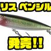 【DUO】喰わせ能力を追求した小型ペンシルベイト「レアリス ペンシル65」発売!