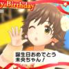 本日12/1は本田未央ちゃんのお誕生日! 今年のシンデレラガールですよ!