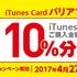 サークルKサンクスでiTunesカード10%増量キャンペーン開催中 (2017年5月3日まで)