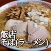 新潟ラーメン【杭州飯店】お店の美味しさをご自宅で!