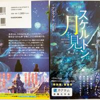8月5日発売『スケルトンは月を見た』特集!