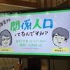 秋田で藤本智士さんと関係人口トークイベント、無事終わりました!