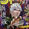 週刊少年ジャンプ2020年39号の感想
