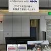 仙台発券?ジャカルタ行き片道11500円、フルキャリア実質無料の旅②