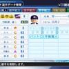 【パワプロ2018・サクセス再現選手】田中山太郎(野手版)