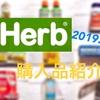 【スキンケア】2019年1月iHerb購入品紹介!おすすめリピート品多数【おやつ】