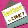 ネイティブキャンプ【日常英会話初級コース1第2回】レターじゃなくてlatterて何ですか??
