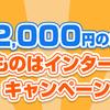 お買いものはインターネット!2,000円キャッシュバック☆彡