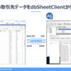 dbSheetClientでSalesforceのデータをCRUD操作