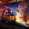 『タンタンの冒険/ユニコーン号の秘密(3D・字幕)』