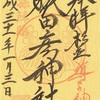 杉並 猿田彦神社(東京)の正月限定御朱印と御朱印帳