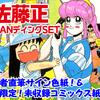 【JコミFANディング商品2】 佐藤正PDFセット