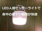 【LED人感センサーライト】トイレやキッチンへ行くのに廊下や階段が暗い?フットライトを試したら快適