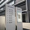 福岡法務局に行ったら新庁舎に移転していた