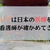 【旅行記】カンボジアの医療は日本の病院を輸出?Sunrise Japan Hospitalを見学してきたぞ!【2日目】