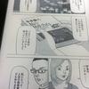 インベスターZ18巻読書感想文その2